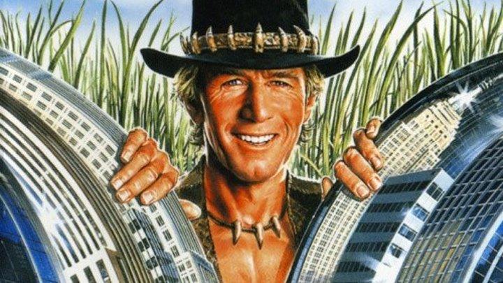 Замечательная комедия _ Крокодил Данди (1986) Crocodile Dundee.1986 Жанр: Комедия, Приключения..Идеальный фильм для семьи