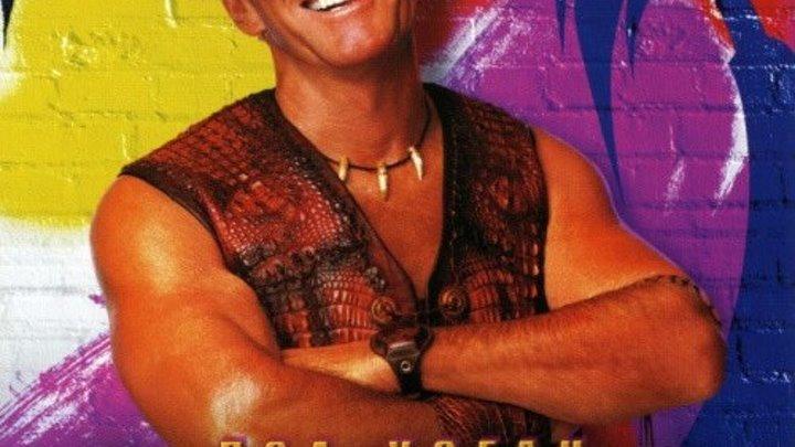 Замечательная комедия _ Крокодил Данди в Лос-Анджелесе (2001) _Идеальный фильм для семьи