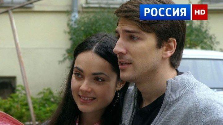 """РУССКИЙ ФИЛЬМ """"ЕСЛИ ТЫ НЕ СО МНОЙ"""""""