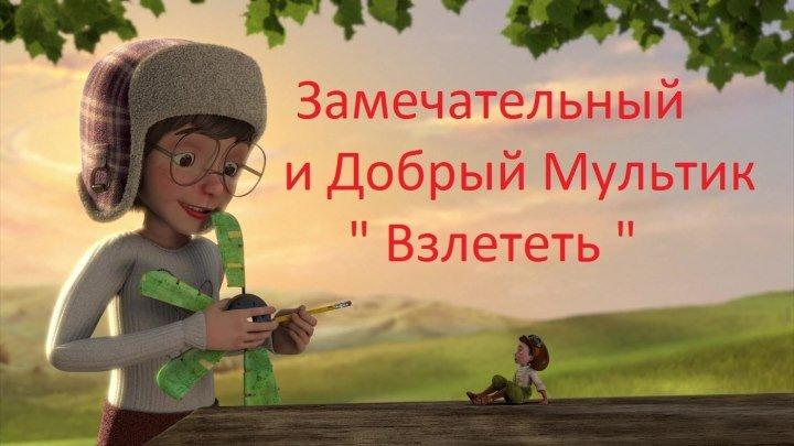 Мультики Новинки ' Взлететь ' Семейные Мультфильмы HD 2016