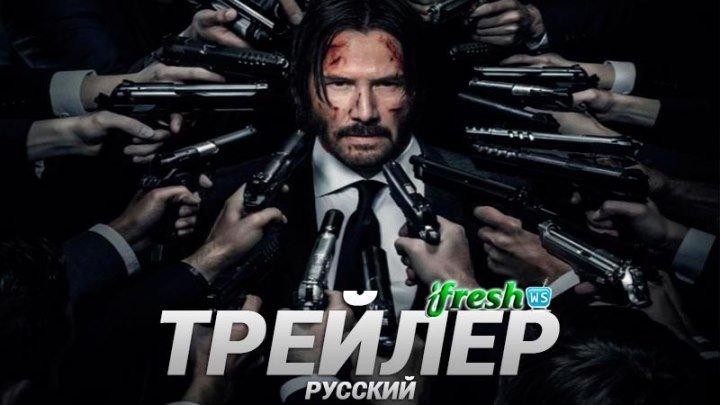 Джон Уик 2 2017 трейлер на русском