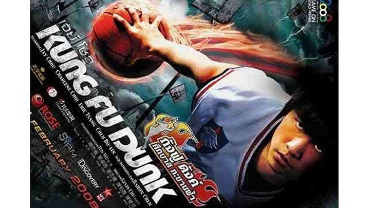 Баскетбол в стиле Кунг-Фу.2008.Тайвань / Гонконг