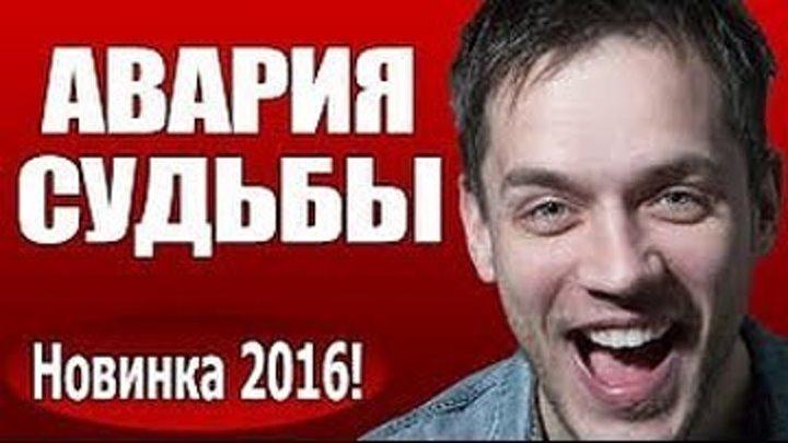 «АВАРИЯ СУДЬБЫ» МЕЛОДРАМА... 2016 - наше кино