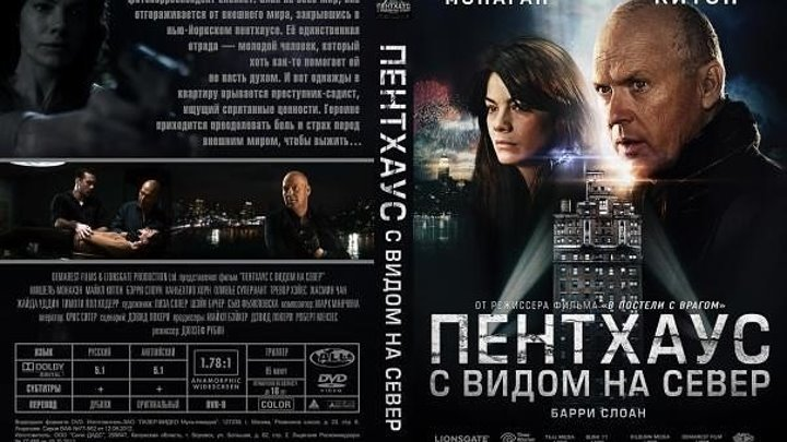 Пентхаус с видом на север (2013)Триллер, Драма