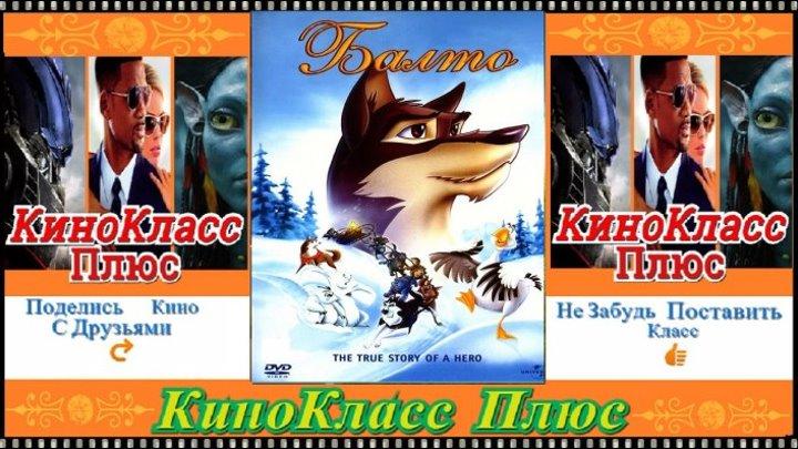 Балто(HD-720)(1995)-мультфильм,семейный,приключения...