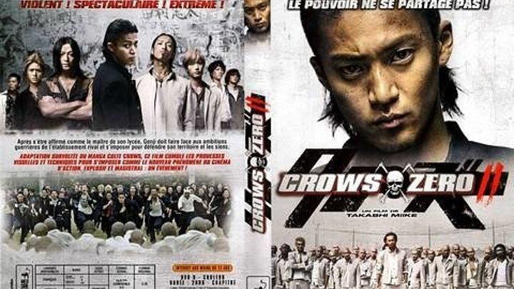 Вороны 2 (2009)