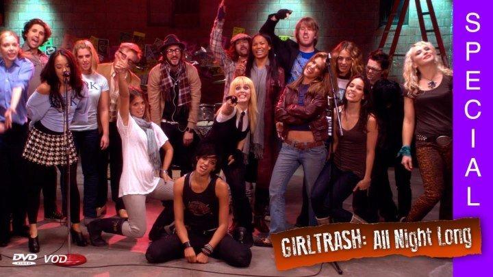 Девчонки зажигают всю ночь напролет (США 2014 HD) Мюзикл, Криминал, Мелодрама