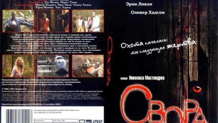 С.в.о.р.а (2006)Ужасы, Триллер.