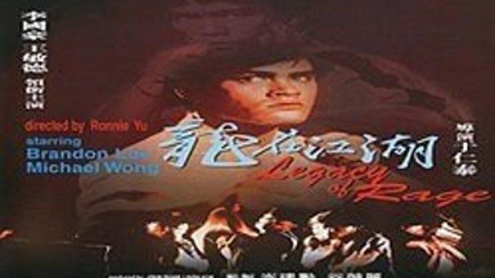 Право на гнев / Подставленный (1986)