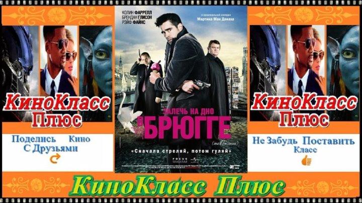 Залечь на дно в Брюгге(HD-720)(2007)-комедия,драма,криминал...
