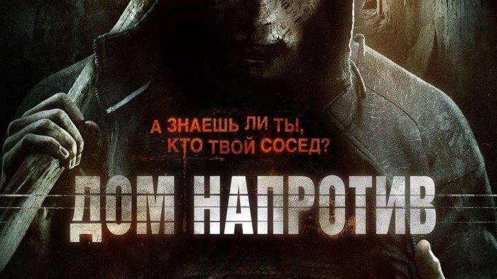 Дом на против 2016 HDRip 720p (Триллер)Рекомендую,держит в напряжении весь фильм.