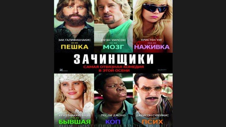 """Зачинщики"" _ (2016) Боевик,комедия,криминал. (TS.)"