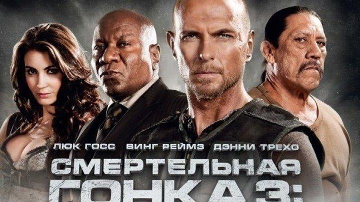"""""""Смертельная гонка-3""""_2013 (боевик.)"""