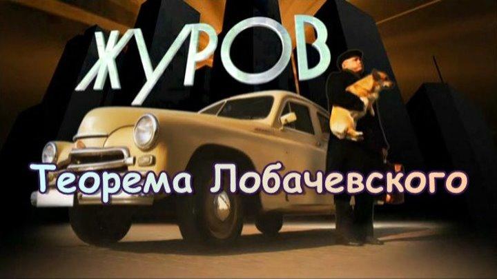"""Журов / (Cезон 1 , Серии 1-2) """"Теорема Лобачевского"""" (детектив)"""