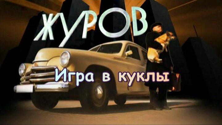 """Журов / (Cезон 1 , Серии 3-4) """"Игра в куклы"""" (детектив)"""