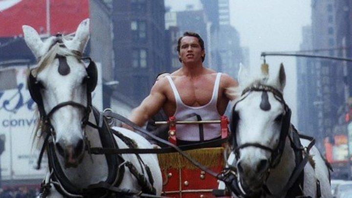 Геркулес в Нью-Йорке (1970)