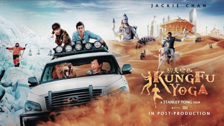 Трейлер к фильму Кунг-фу йога с русскими субтитрами. Премьера в Китае запланирована на 28 января 2017 г. Джеки Чан, Сону Суд, Диша Патани и Эмира Дастур(RUS SUB)