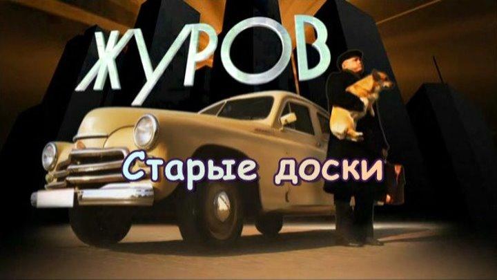 """Журов / (Cезон 1 , Серии 5-6) """"Старые доски"""" (детектив)"""