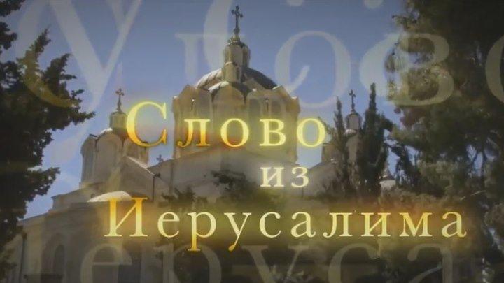 Иерусалим. Воскресная проповедь архимандрита Александра (Елисова) 13/11/2016 г.