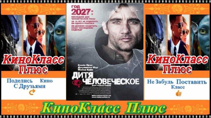 Дитя человеческое(HD-720)(2006)-фантастика,триллер,драма...