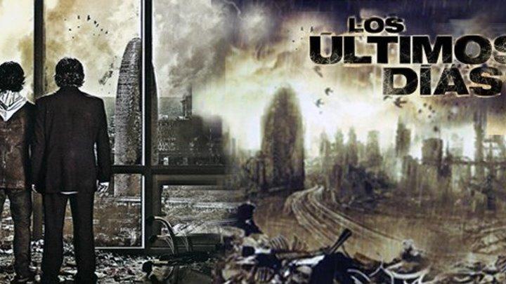 Эпидемия The Last Days Los últimos días (2013)