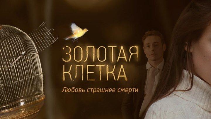 Золотая клетка _ Иллюзия любви 5-8 серия (2016) Криминальная мелодрама сериал