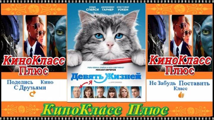 Девять жизней(HD-720)(2016)-комедия,фэнтези,семейный...