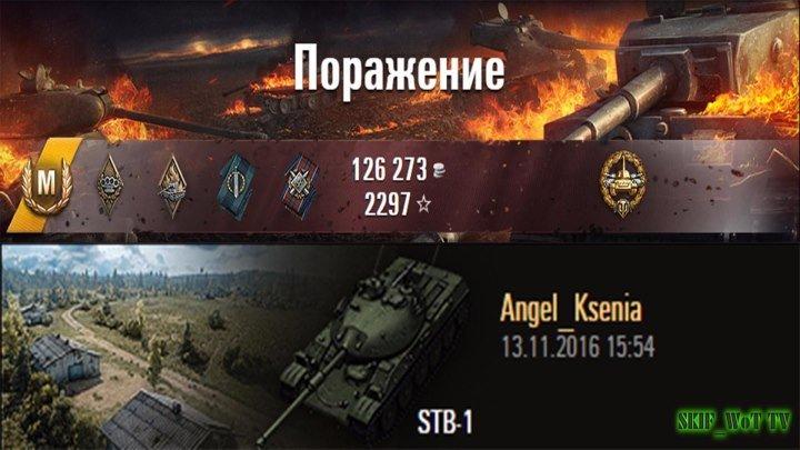 STB-1 | Малиновка |12 249 Дамага |Медали: Основной калибр