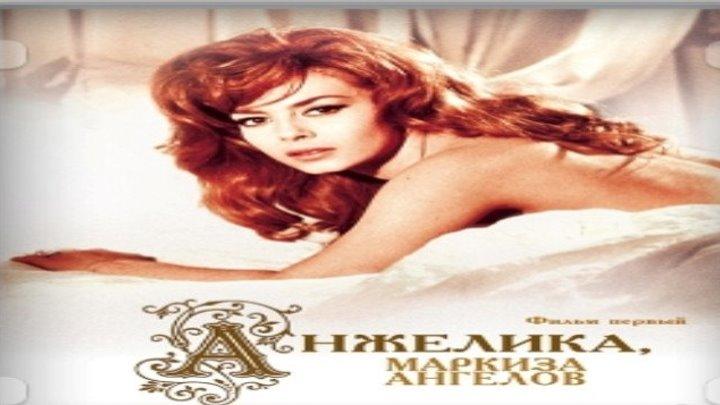 Анжелика, маркиза ангелов (мелодрама, приключения)