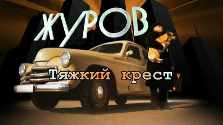"""Журов / (Cезон 1 , Серии 7-8) """"Тяжкий крест"""" (детектив)"""