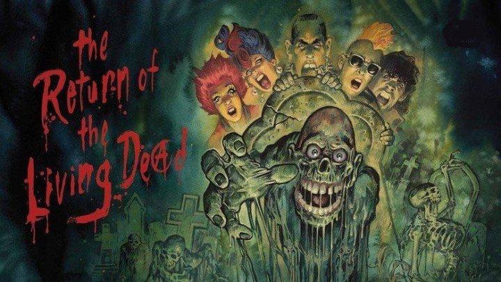 Возвращение живых мертвецов (1985 HD) 16+ Ужасы, Комедия (черный юмор)