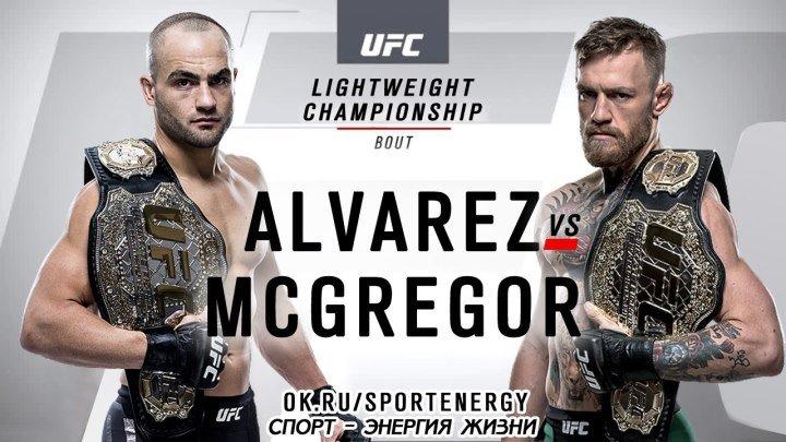 Конор Макгрегор VS. Эдди Альвареса.UFC 205. (ПОЛНЫЙ БОЙ) 13.11.2016г.