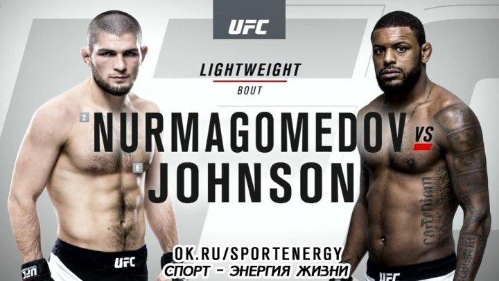 Хабиб Нурмагомедов VS. Майкл Джонсон. UFC 205. (ПОЛНЫЙ БОЙ) 13.11.2016г.