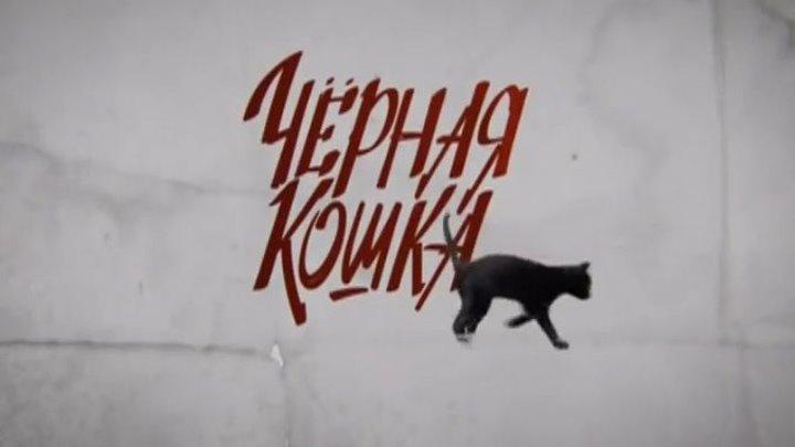 Черная кошка 14 серия 23.11.2016
