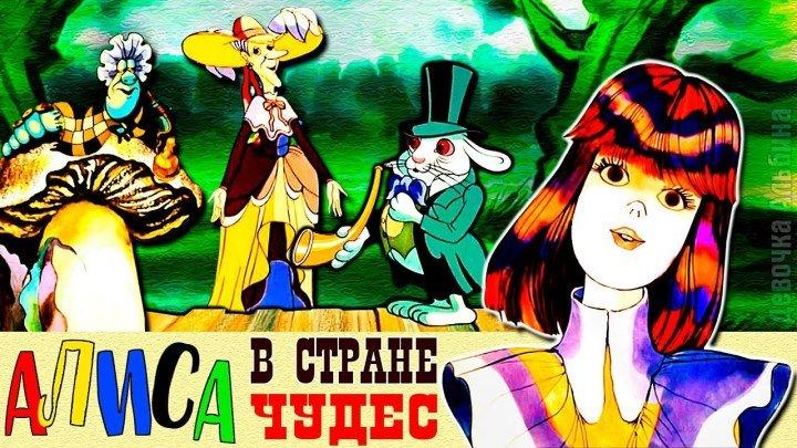 Алиса в стране Чудес - мультик все серии
