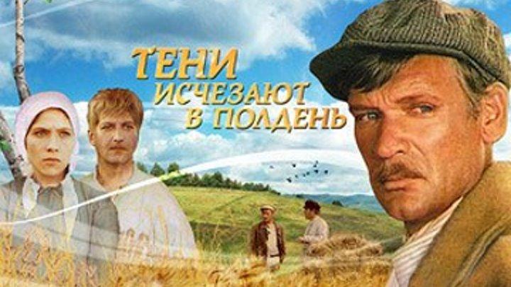 Тени исчезают в полдень Все серии (1971)