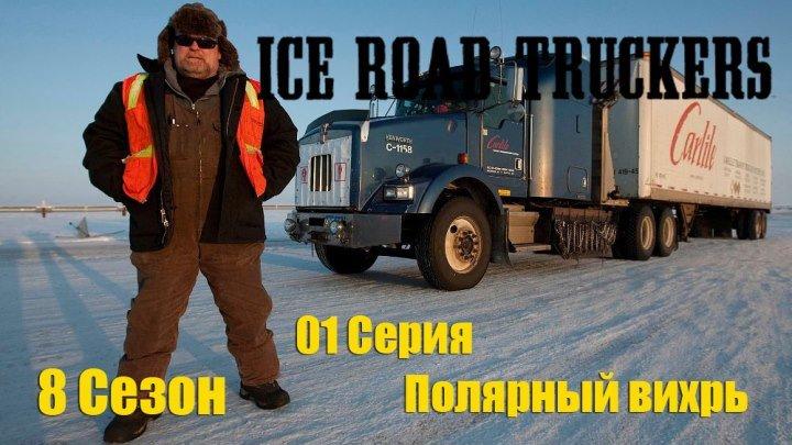 Ледовый путь дальнобойщиков 8 сезон 01 серия - Полярный вихрь