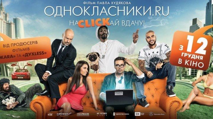 Одноклассники. (2013). Комедия