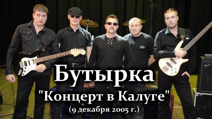 Бутырка - Концерт в Калуге 9 декабря 2005 / 1-ое отделение