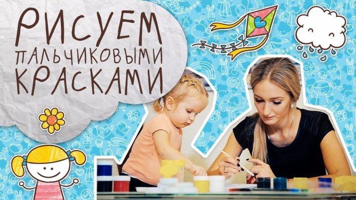 Растим гения: рисуем пальчиковыми красками [Супермамы]