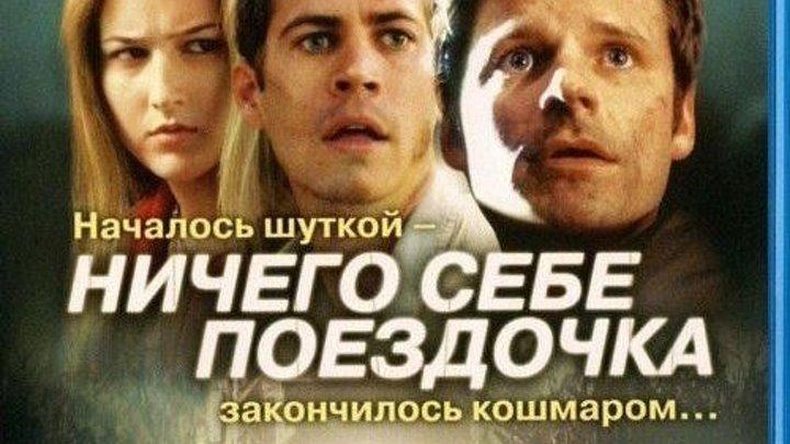 """""""Ничего себе поездочка"""" HD Боевик, Психологический, Триллер."""