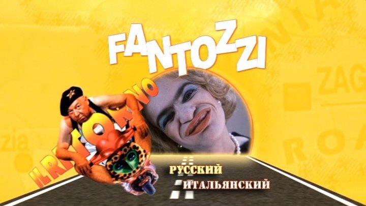 Возвращение Фантоцци (1996) 720p
