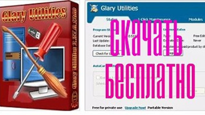 Скачать бесплатно Glary Utilities Pro