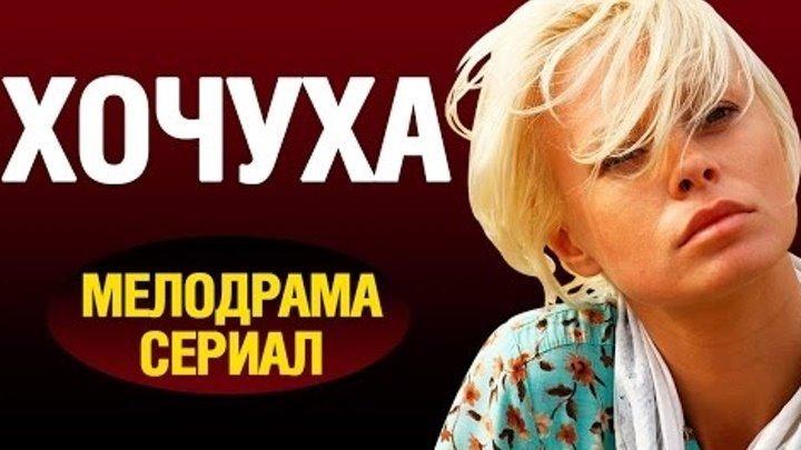 СКАНДАЛЬНАЯ МЕЛОДРАМА Хочуха (2016), новые мелодрамы 2016