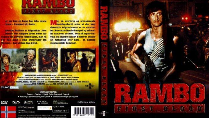 Рэмбо Первая кровь (1982) Боевик,