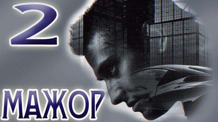 """Мажор 2"" _ (2016) Драма,криминал. Сезон 2. Серии 11-12. (HD 720p.)"