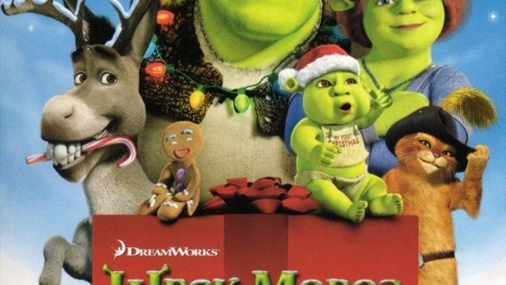 Шрек мороз, зеленый нос 2007 _ Шрек_ Рождество 2007