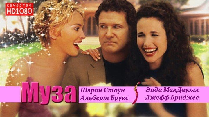🎬 Муза (HD1О8Ор) • Мелодрама, комедия \ 1999г • Альберт Брукс, Шэрон Стоун и др...