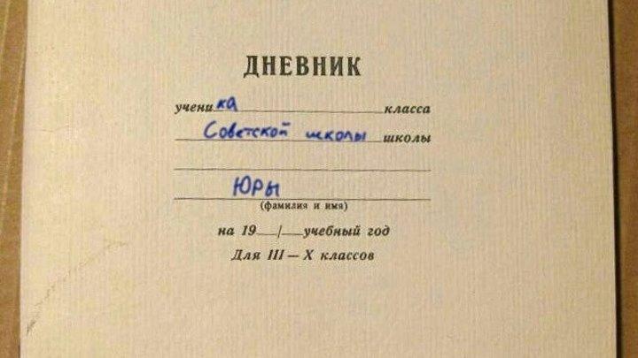...Кто учился в 1960-80 гг...