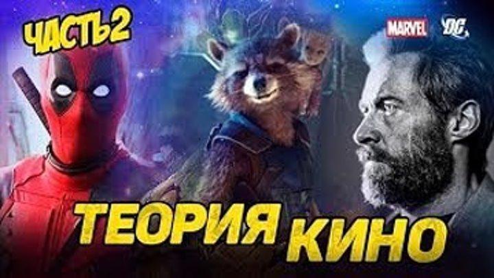 Теории кино часть2